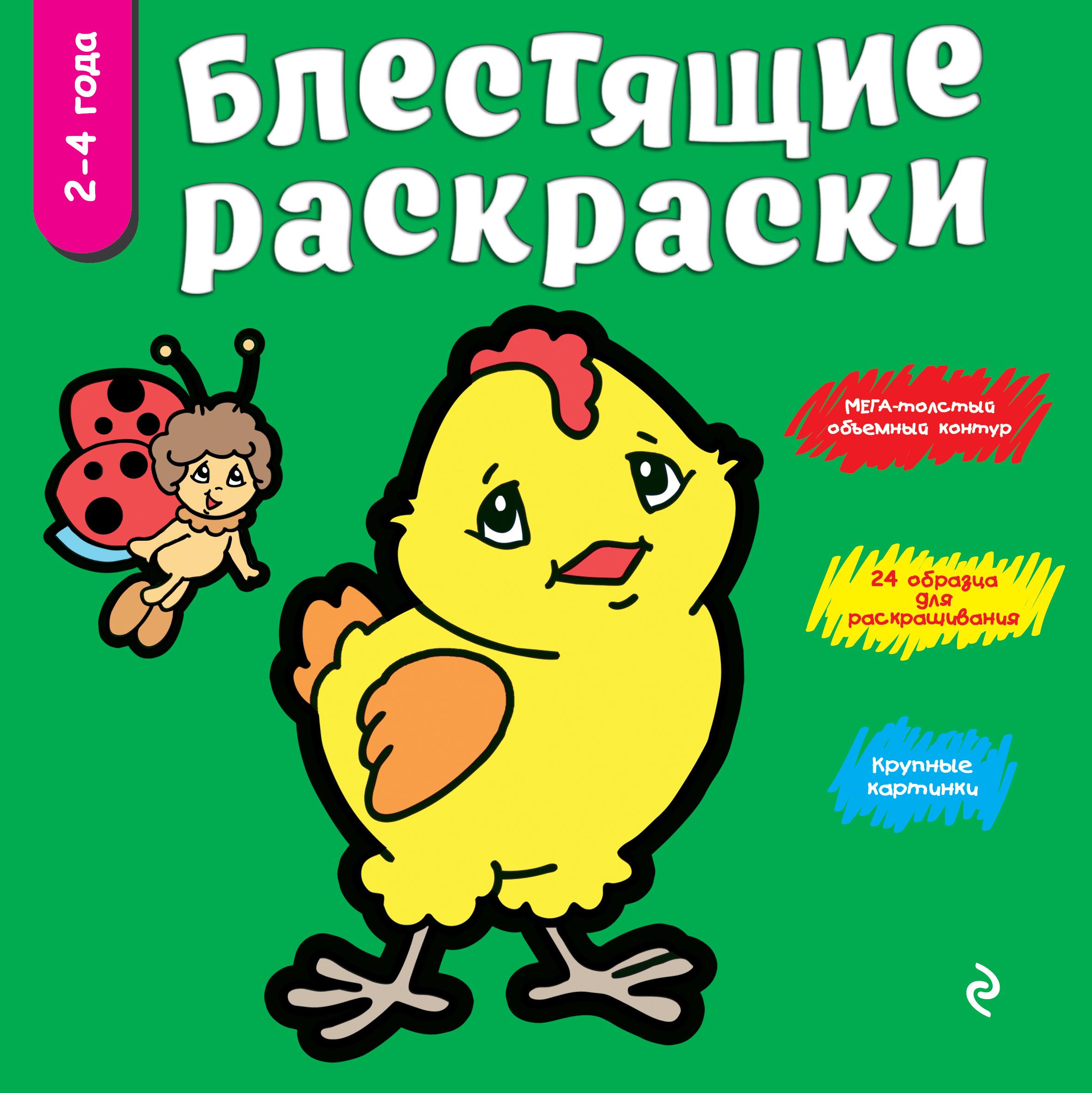 Зеленая ISBN: 978-5-699-73641-6