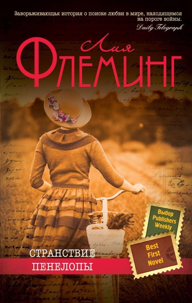 Лия Флеминг - Странствие Пенелопы обложка книги