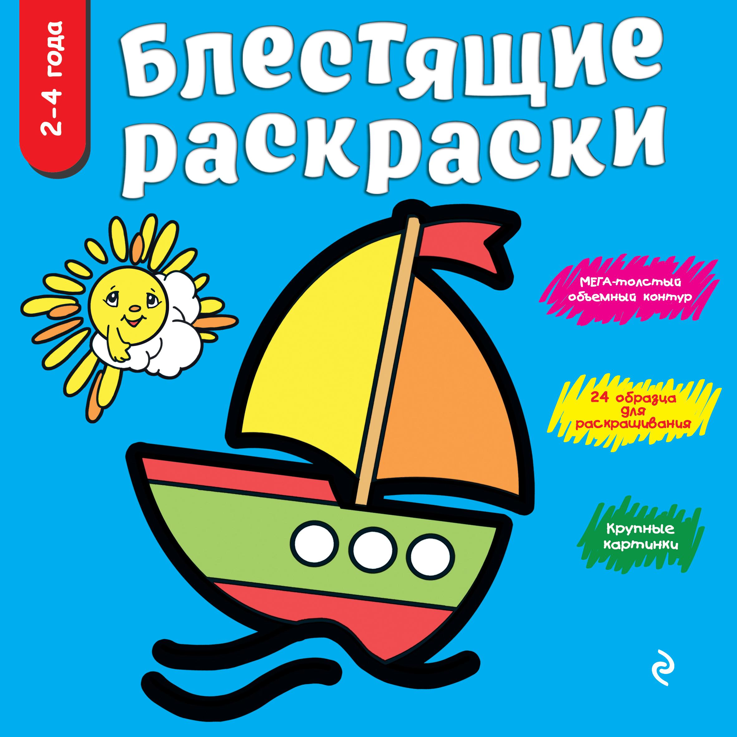 Синяя ISBN: 978-5-699-74744-3