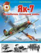 Кузнецов С.Д. - Як-7. Истребитель тотальной войны' обложка книги