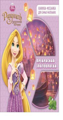 Принцессы. Прекрасная златовласка. Развивающая книжка.