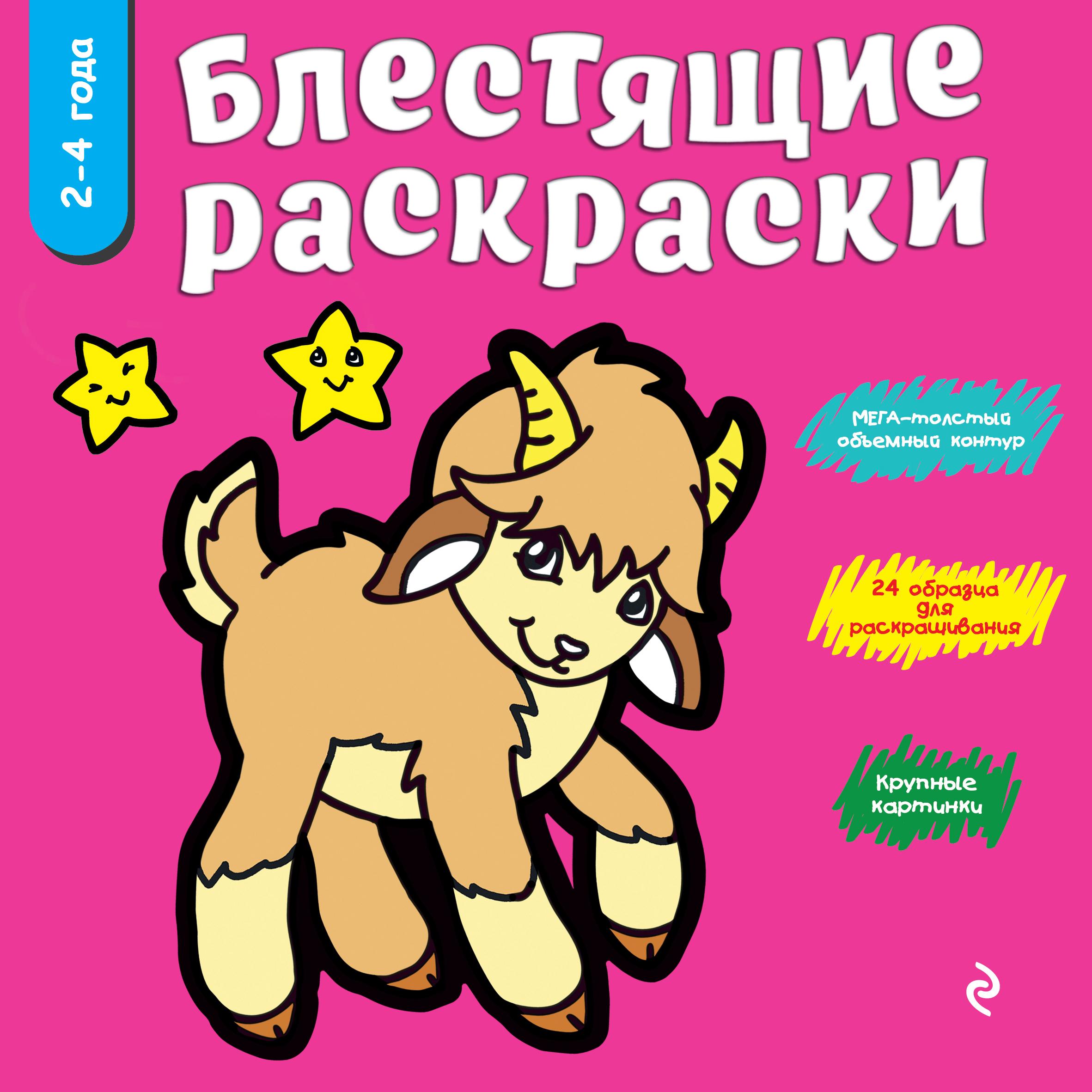 Розовая ISBN: 978-5-699-75490-8