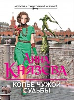Анна Князева - Копье чужой судьбы обложка книги
