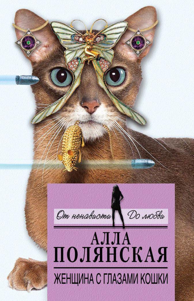 Полянская А. - Женщина с глазами кошки обложка книги