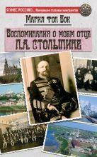 Бок М. фон - Воспоминания о моем отце П.А. Столыпине' обложка книги