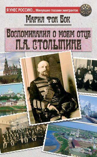 Воспоминания о моем отце П.А. Столыпине Бок М. фон