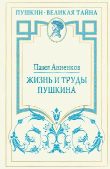 Жизнь и труды Пушкина. Лучшая биография поэта