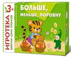 New-Игротека ШСГ 3+ Больше, меньше, поровну Дарья Денисова