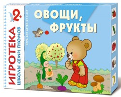 New-Игротека ШСГ 2+ Овощи, фрукты Янушко Е. А.