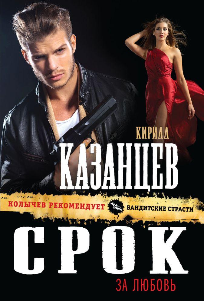 Кирилл Казанцев - Срок за любовь обложка книги