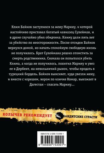 Срок за любовь Кирилл Казанцев