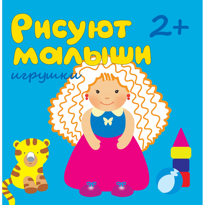 Елена Гатальская Рисуют малыши. Игрушки bmw серии детские игрушки автомобиля детские игрушки