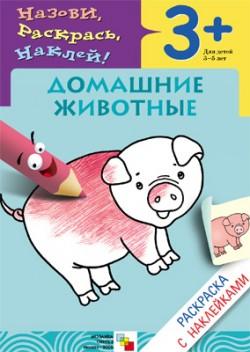 Раскраска с наклейками. Домашние животные Бурмистрова Л., Мороз В.