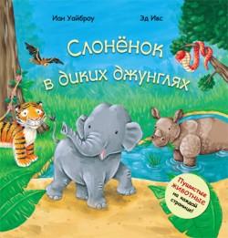 Романова М. - Пушистые животные. Слоненок в диких джунглях обложка книги