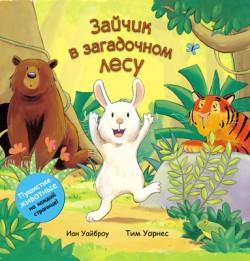 Романова М. - Пушистые животные. Зайчик в загадочном лесу обложка книги