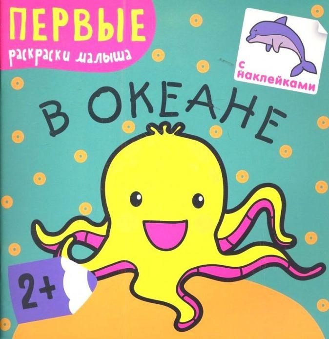 Вилюнова В. - Первые раскраски малыша. В океане обложка книги
