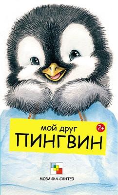 Мои друзья. Мой друг пингвин Бурмистрова Л., Мороз В.