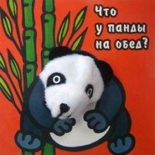 Книги с пальчиковыми куклами. Что у панды на обед?