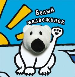 Книги с пальчиковыми куклами. Белый медвежонок Бурмистрова Л., Мороз В.