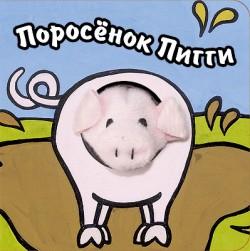 Книги с пальчиковыми куклами. Поросенок Пигги Бурмистрова Л., Мороз В.