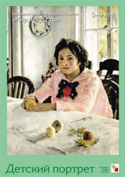 МИ Детский портрет Краснушкин Е. В.