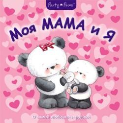 Моя мама и я Магай Н.