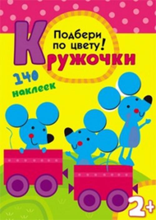 Zakazat.ru: Кружочки. Подбери по цвету!. Романова М.