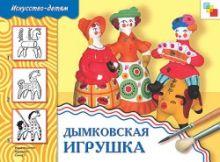 ИЗО. Дымковская игрушка. Рабочая тетрадь.