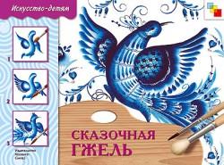 Юлия Межуева - ИЗО. Сказочная Гжель. Рабочая тетрадь. обложка книги