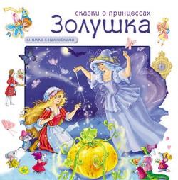Сказки о принцессах. Золушка. Книга с наклейками Перро Ш.