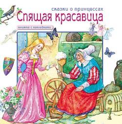 Перро Ш. - Сказки о принцессах. Спящая красавица. Книга с наклейками обложка книги