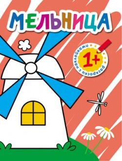 Раскраски с наклейками для малышей. Мельница Вилюнова В.