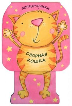 Попрыгунчики. Озорная кошка Бурмистрова Л., Мороз В.