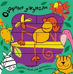 А. Михайлова - Первые пазлы для маленьких пальчиков. Озорные джунгли обложка книги