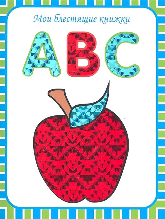 Мои блестящие книжки. ABC. Английский алфавит ( Бутенко К.  )