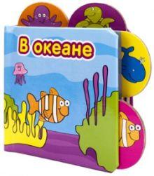 Книжки-малышки. В Океане