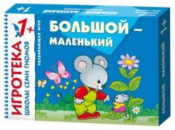 New-Игротека ШСГ 1+ Большой-маленький Дарья Денисова