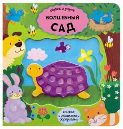 Играю и учусь. Волшебный сад А. Михайлова