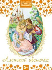 Библиотека Школы Семи Гномов 5+. Аленький цветочек