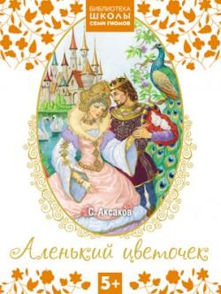 Библиотека Школы Семи Гномов 5+. Аленький цветочек Аксаков С. Т.