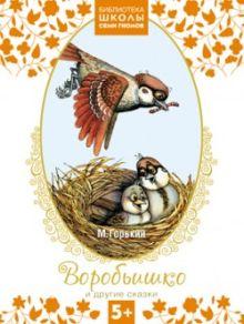 Библиотека Школы Семи Гномов 5+. Воробьишко и другие сказки