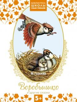 Библиотека Школы Семи Гномов 5+. Воробьишко и другие сказки Горький М.
