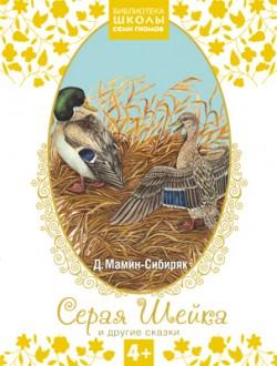 Библиотека Школы Семи Гномов 4+. Серая Шейка и другие сказки Мамин-Сибиряк Д.Н.