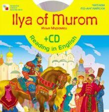 Читаем по-английски. Илья Муромец (англ. + CD)