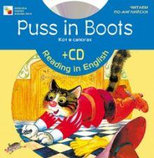 Читаем по-английски. Кот в сапогах (англ. + CD)