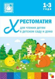 Хрестоматия для чтения детям 1-3 лет