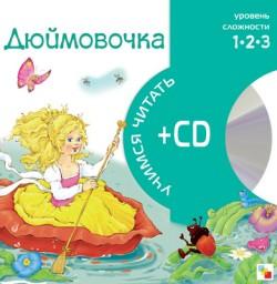 Учимся читать. Дюймовочка (книга + CD)