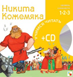 Учимся читать. Никита Кожемяка (книга + CD)