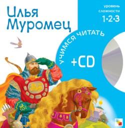 Учимся читать. Илья Муромец (книга + CD)