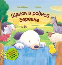 Романова М. - Пушистые животные. Щенок в родной деревне обложка книги